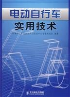 Practical technology of electric bicycles(Chinese Edition): TIAN JIN ZI