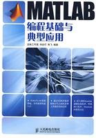 9787115179326: MATLAB programming basic and typical applications(Chinese Edition)