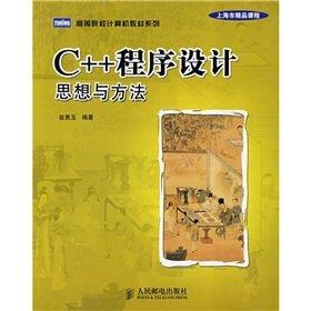 9787115183095: universities teaching computer series C + + Programming: ideas and methods