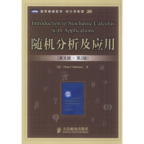 9787115183446: Stochastic Analysis and Applications (English) (2)(Chinese Edition)
