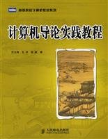 9787115185235: Introduction to Computer Science hands-on tutorials(Chinese Edition)