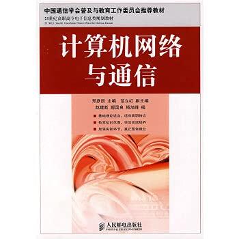computer networks and communication(Chinese Edition): XING YAN CHEN / ZHAO JIAN XIN // HAO GUO ...