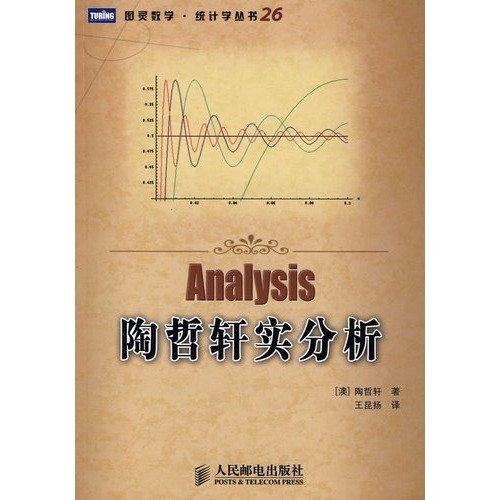 9787115186935: Tao Zhexuan real analysis