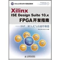 9787115188083: Xilinx ISE Design Suite 10 . x FPGA Developer s Guide: DSP. embedded and high-speed transmission articles(Chinese Edition)