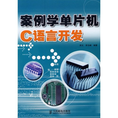 9787115190314: Case study C language microcontroller