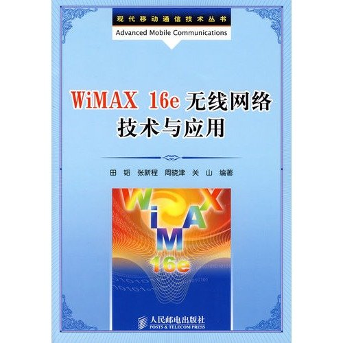 9787115191571: WIMAX 16E wireless network technology and applications(Chinese Edition)