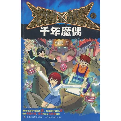9787115191694: Campus Three Musketeers: The Millennium Magic even(Chinese Edition)
