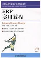 ERP practical tutorial zyhw(Chinese Edition): SUN FU QUAN