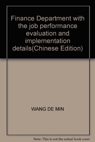 9787115193506: Finance Department with the job performance evaluation and implementation details