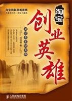 9787115195005: Taobao business hero: Crown seller Fortune Road(Chinese Edition)
