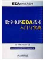 New Genuine ] digital circuit EDA technology started with the actual Luozhao Xia 9787115196767118(...