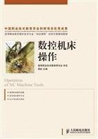 Books 9787115197641 Genuine CNC machine operator(Chinese Edition): BEN SHE