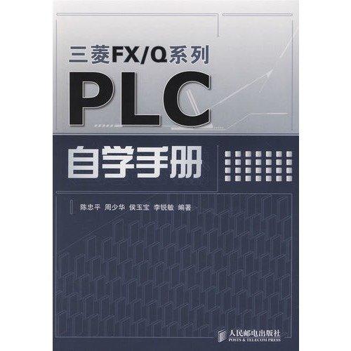 9787115198006: Mitsubishi FXQ series PLC self-study manual(Chinese Edition)