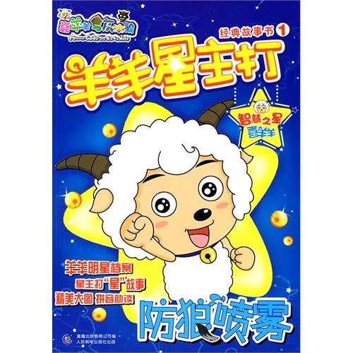 9787115199942: Spray anti-wolf - sheep star flagship classic story book - Goat and Big Big Wolf -1(Chinese Edition)