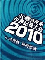 9787115202581: 2010 - Guinness Book of World Records(Chinese Edition)