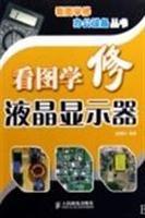 9787115204660: Figure Figure Studies LCD repair office equipment repair school books(Chinese Edition)