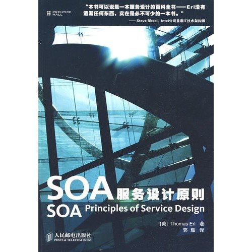 New Genuine ] SOA service design principles El 9787115204929118(Chinese Edition): E ER
