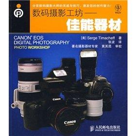 9787115206169: Canon Eos Digital Photography Photo Wordshop