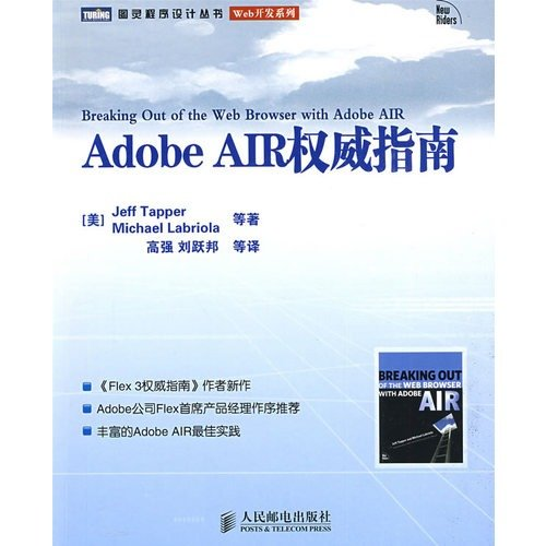 Definitive Guide to Adobe AIR(Chinese Edition): MEI)TA PO (Tapper.J.)DENG