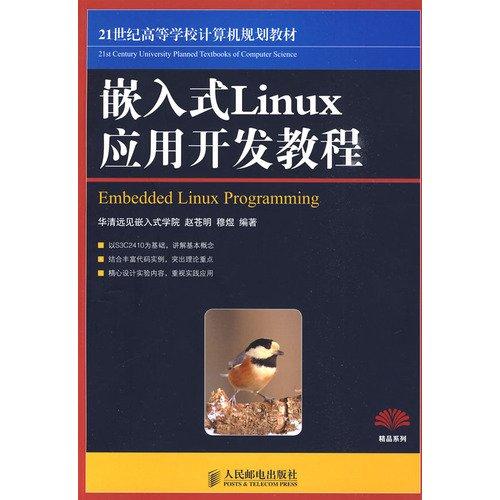 9787115209047: embedded Linux application development