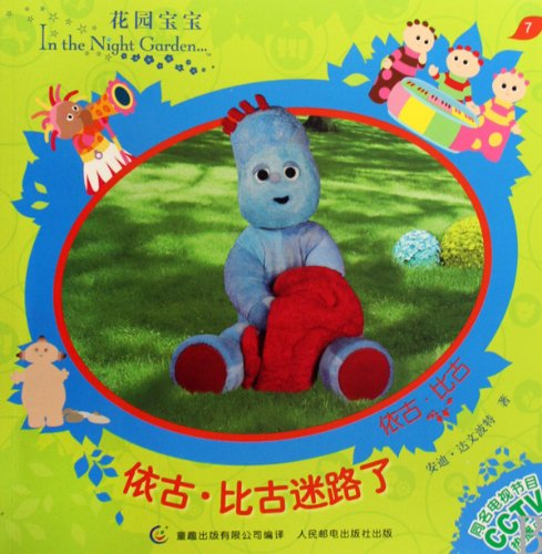 9787115209092: In the Night Garden: Igglepiggle Lost (Chinese Edition)