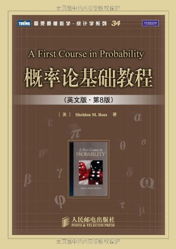 9787115209542: First Course in Probability, A