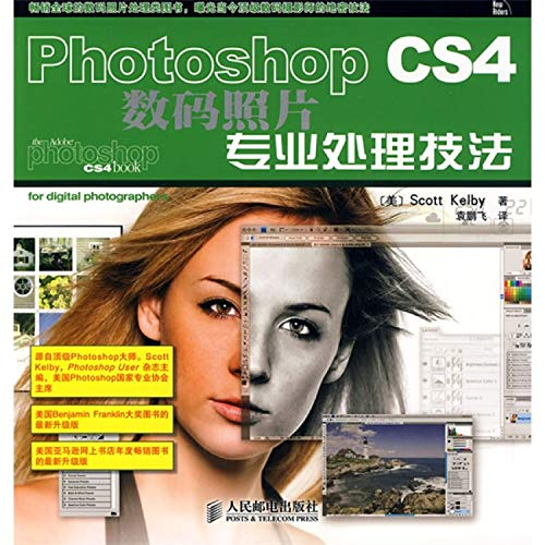 Photoshop CS4(Chinese Edition): MEI)KAI ER BI (Kelby.S.)ZHU