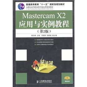 9787115211040: Mastercam X2 application and tutorial examples (2nd edition in the 21st century vocational education planning machinery and electronic materials)(Chinese Edition)