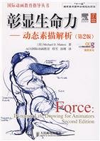 9787115211200: Force: Dynamic Life Drawing for Animators Second Edition
