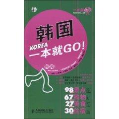 Korea one on GO: Editorial Department 118 engraved ink(Chinese Edition): MO KE BIAN JI BU