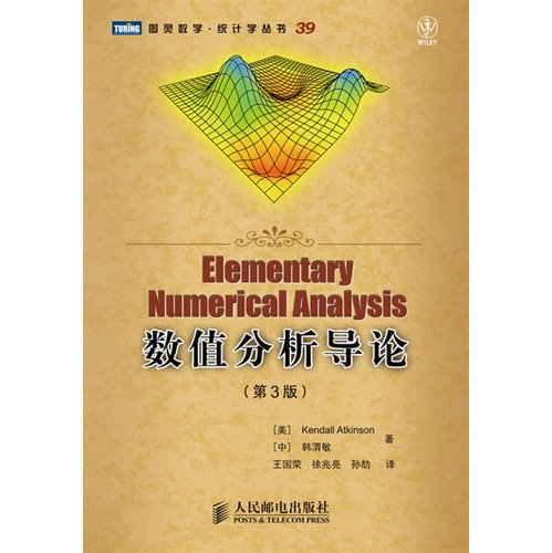 Introduction to Numerical Analysis(Chinese Edition): MEI) Kendall Atkinson