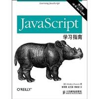 9787115214041: JavaScript Learning Guide - 2nd Edition(Chinese Edition)