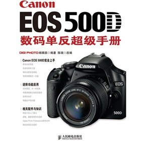 9787115214393: Canon EOS500D digital SLR Super Manual (Paperback)
