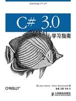 9787115216199: C # 3.0 study guide(Chinese Edition)