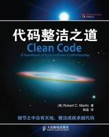 code clean of the Road(Chinese Edition): MEI )Robert C. Martin