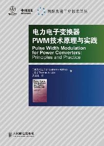 9787115219022: PWM power electronic converter technology Principles and Practice