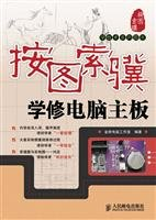 9787115219398: Learning by learning computer motherboard repair(Chinese Edition)