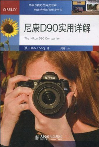 9787115219596: The Nikon D90 Companion(Chinese Edition)