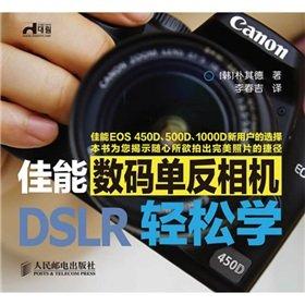 9787115220219: Canon digital SLR camera DSLR Easy (Paperback)
