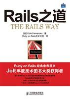 Rails Way(Chinese Edition): MEI) FEI ER NAN DE SI (Fernandez