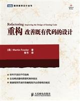 Reconstruction: Improving Design of Existing Code(Chinese Edition): [ MEI ]Martin Fowler