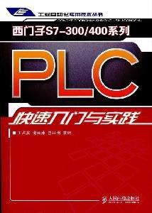 9787115222084: PLC Siemens S7-300400 Series Quick Start and practice