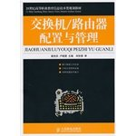 9787115223838: switch router configuration and management(Chinese Edition)