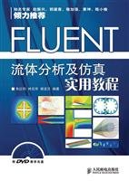 9787115225269: FLUENT fluid analysis and simulation of practical tutorial (with CD-ROM)(Chinese Edition)