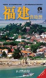 Genuine Books 9787115225696 Fujian Walks ( New Edition )(Chinese Edition): SHANG HAI TANG MA CHENG ...