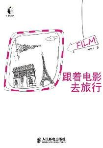 9787115226303: Tireless Traveler: along with the movie. Travel(Chinese Edition)