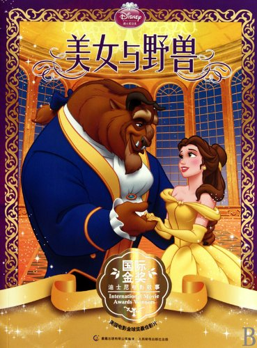 9787115227041: International Gold Disney movie story: Beauty and the Beast (phonetic version) (Paperback)(Chinese Edition)