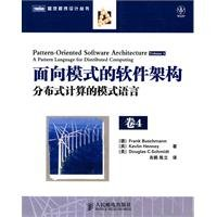 9787115227737: Pattern-Oriented Software Architecture The first four volumes. distributed computing model language (POSA classic series Volume 4)(Chinese Edition)
