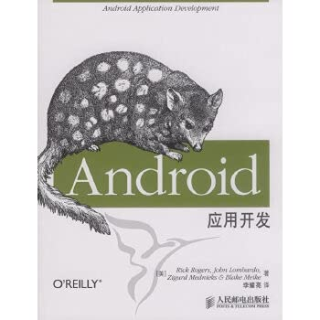 9787115230218: Android application development [paperback](Chinese Edition)