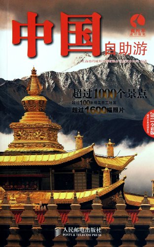 China Tours -2011 full-color version (Chinese Edition): shang hai tang